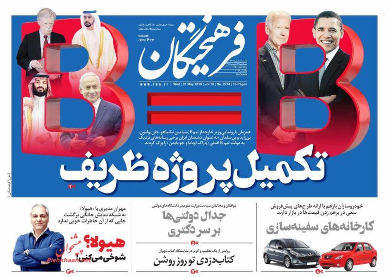 عناوین اخبار روزنامه فرهیختگان در روز چهارشنبه ۱۱ ارديبهشت