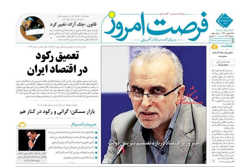 عناوین اخبار روزنامه فرصت امروز در روز چهارشنبه ۱۱ ارديبهشت