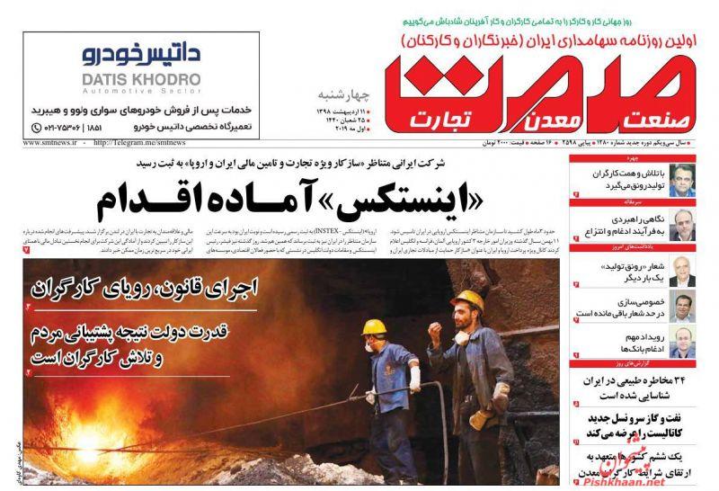 عناوین اخبار روزنامه صمت در روز چهارشنبه ۱۱ ارديبهشت