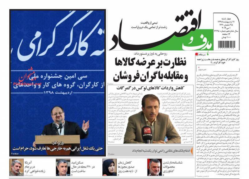 عناوین اخبار روزنامه هدف و اقتصاد در روز چهارشنبه ۱۱ ارديبهشت