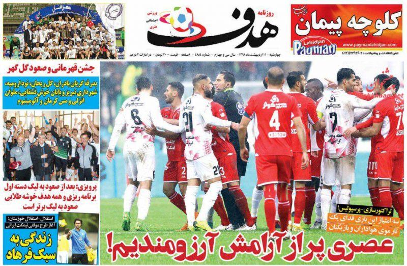 عناوین اخبار روزنامه هدف در روز چهارشنبه ۱۱ ارديبهشت