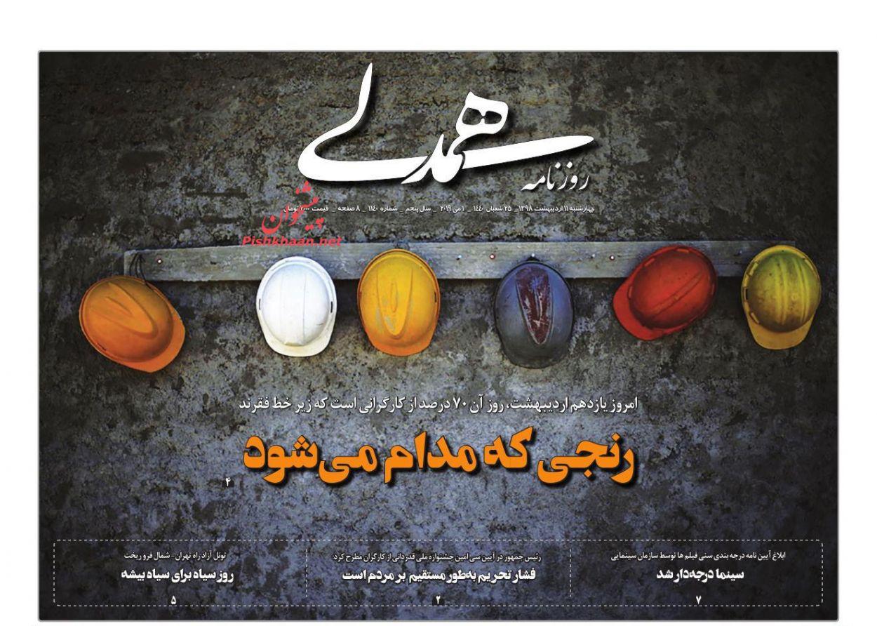 عناوین اخبار روزنامه همدلی در روز چهارشنبه ۱۱ اردیبهشت :