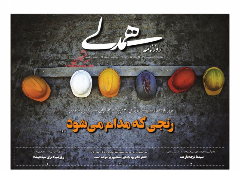 عناوین اخبار روزنامه همدلی در روز چهارشنبه ۱۱ ارديبهشت