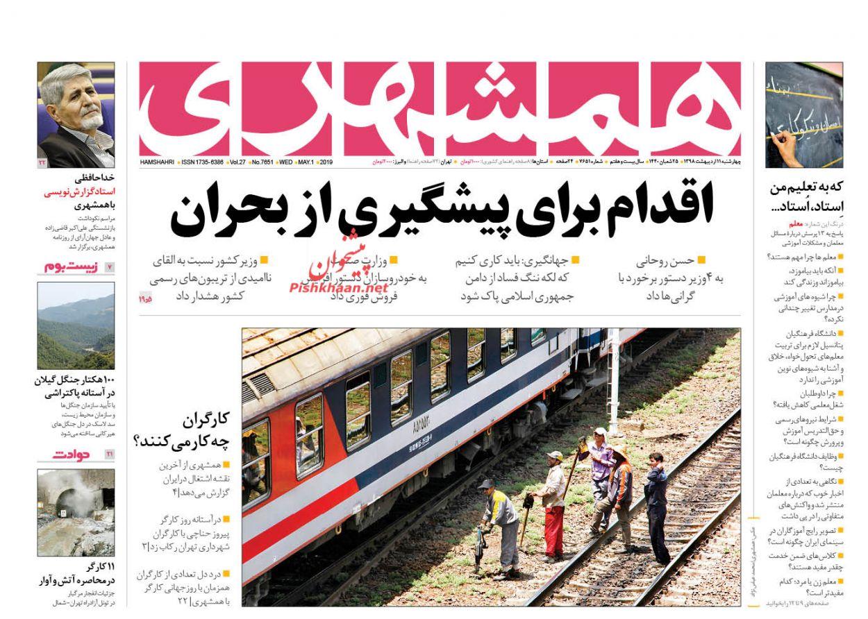 عناوین اخبار روزنامه همشهری در روز چهارشنبه ۱۱ اردیبهشت :