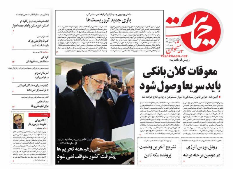 عناوین اخبار روزنامه حمایت در روز چهارشنبه ۱۱ ارديبهشت