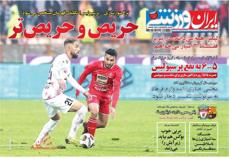 عناوین اخبار روزنامه ایران ورزشی در روز چهارشنبه ۱۱ ارديبهشت