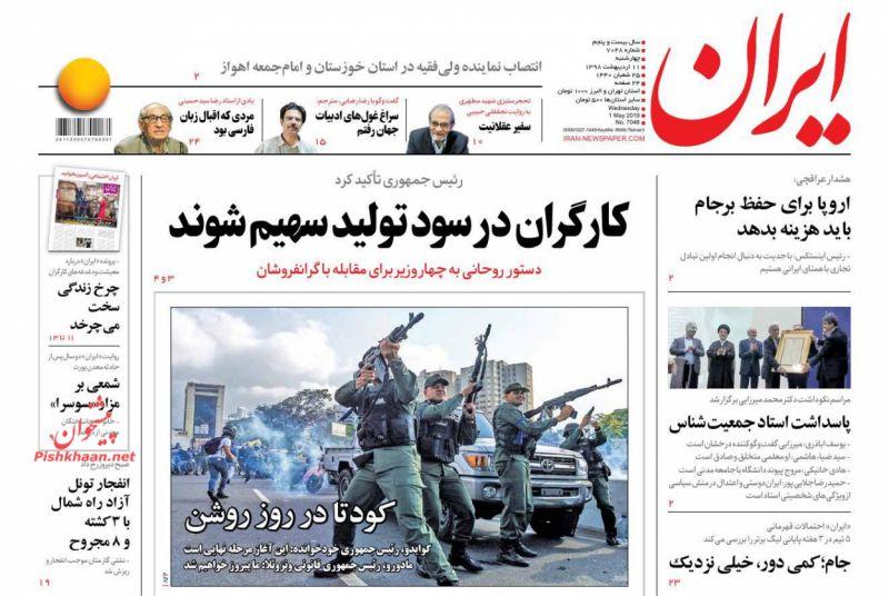 عناوین اخبار روزنامه ایران در روز چهارشنبه ۱۱ ارديبهشت