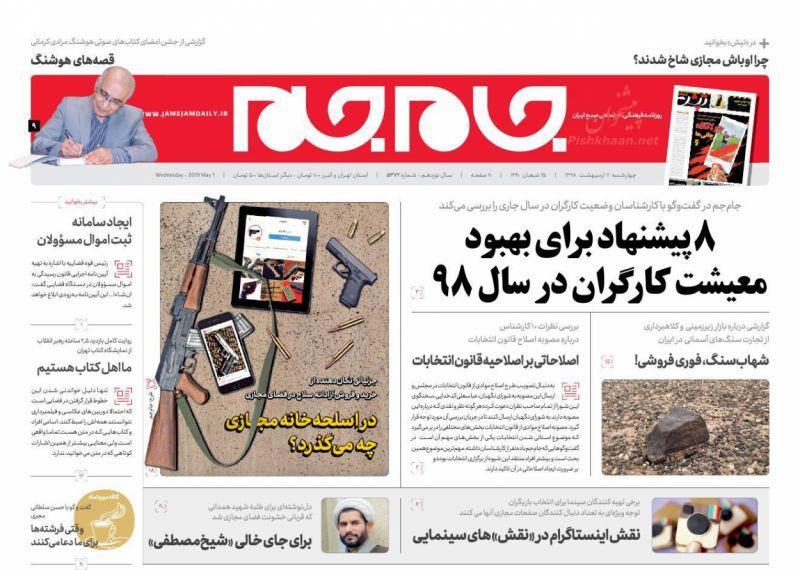عناوین اخبار روزنامه جام جم در روز چهارشنبه ۱۱ ارديبهشت