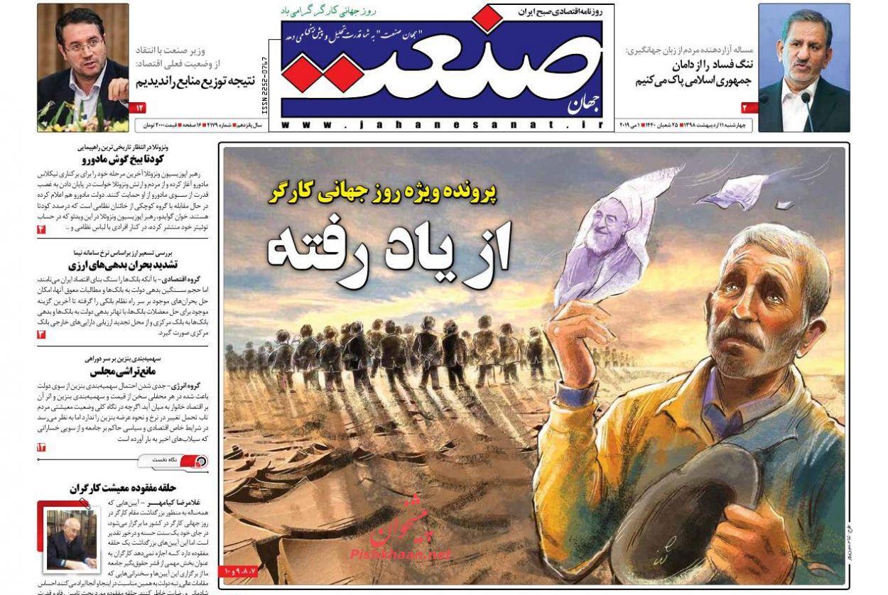 عناوین اخبار روزنامه جهان صنعت در روز چهارشنبه ۱۱ اردیبهشت :