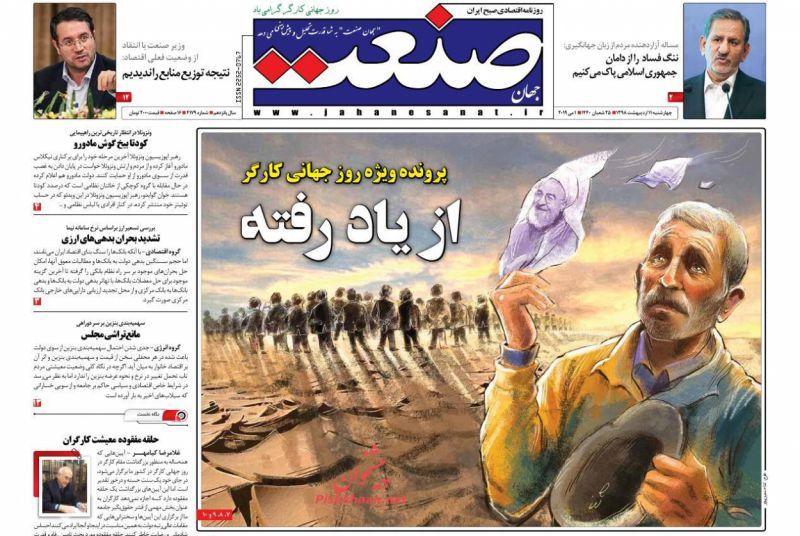 عناوین اخبار روزنامه جهان صنعت در روز چهارشنبه ۱۱ ارديبهشت