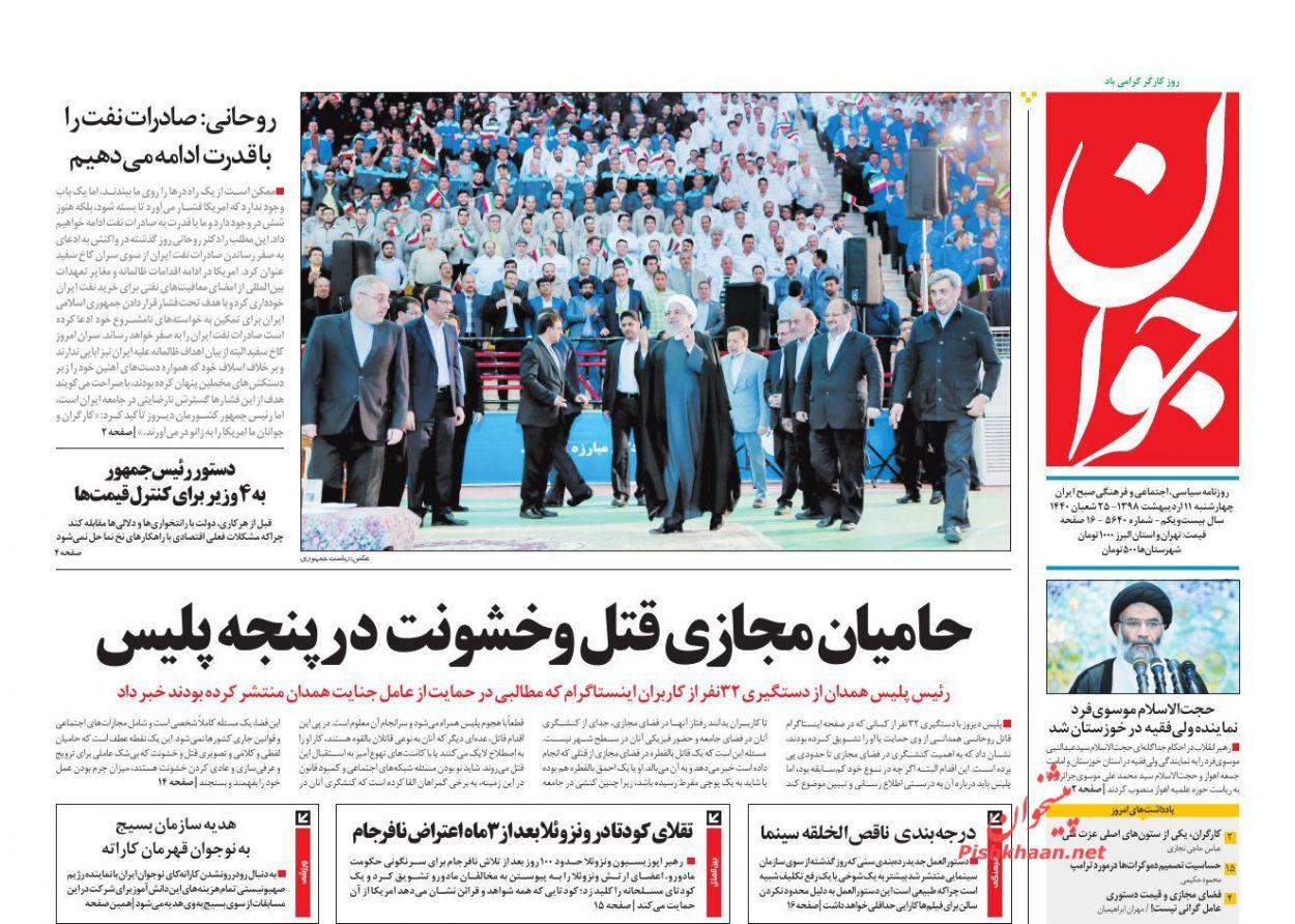 عناوین اخبار روزنامه جوان در روز چهارشنبه ۱۱ اردیبهشت :