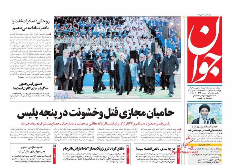 عناوین اخبار روزنامه جوان در روز چهارشنبه ۱۱ ارديبهشت :