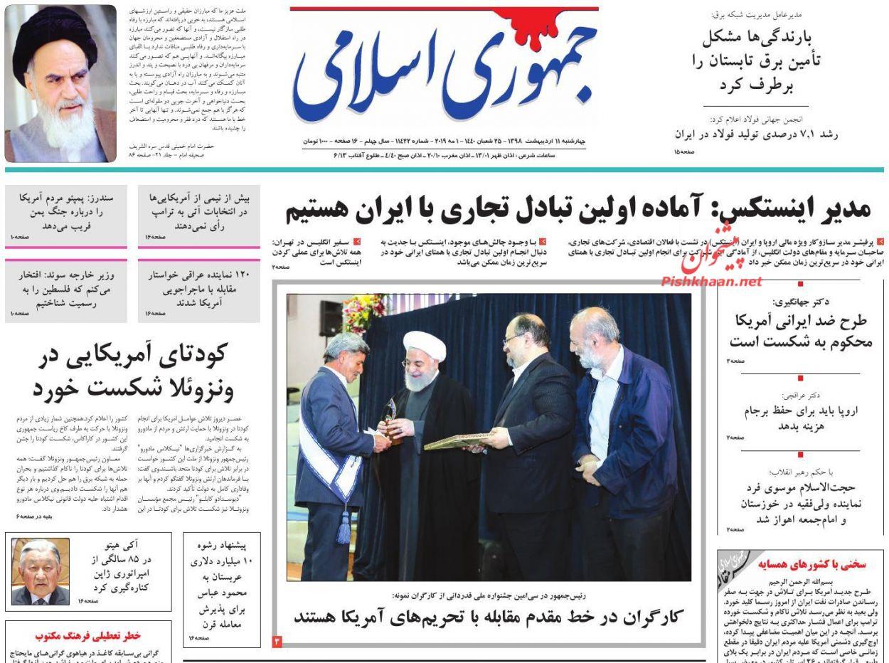 عناوین اخبار روزنامه جمهوری اسلامی در روز چهارشنبه ۱۱ اردیبهشت :