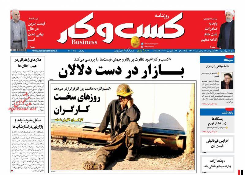 عناوین اخبار روزنامه كسب و كار در روز چهارشنبه ۱۱ ارديبهشت