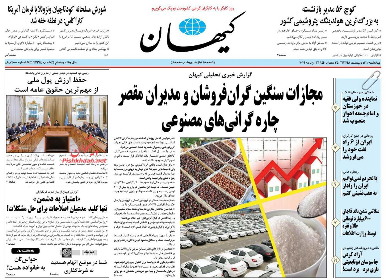 عناوین اخبار روزنامه کیهان در روز چهارشنبه ۱۱ اردیبهشت :