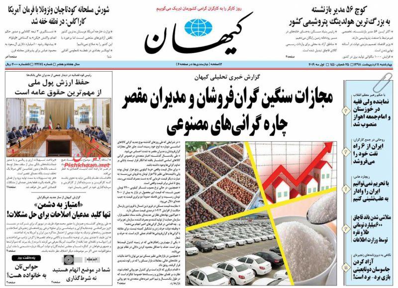عناوین اخبار روزنامه کيهان در روز چهارشنبه ۱۱ ارديبهشت