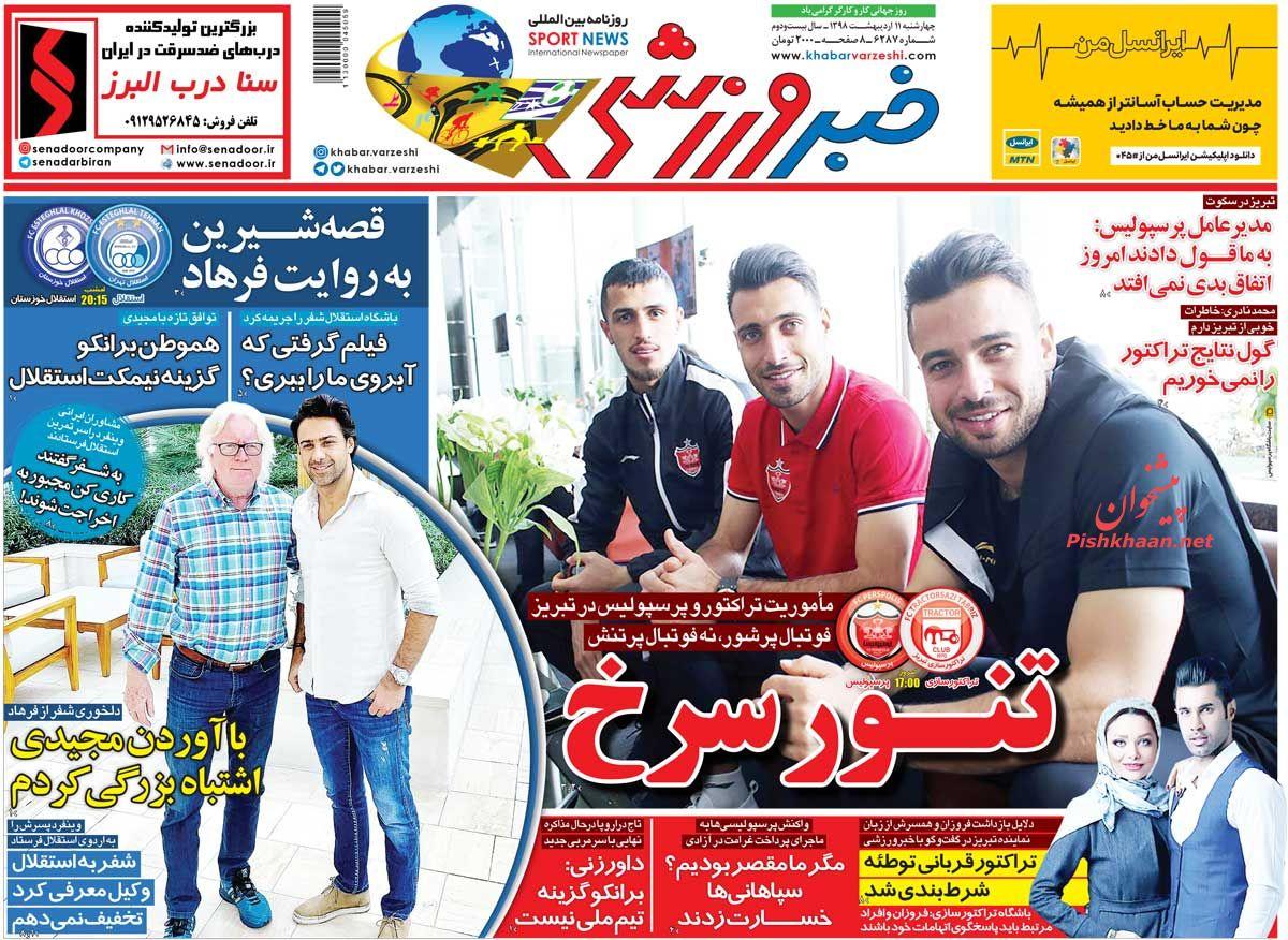 عناوین اخبار روزنامه خبر ورزشی در روز چهارشنبه ۱۱ ارديبهشت :