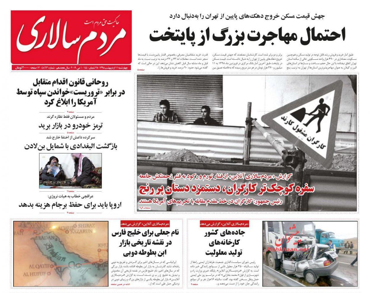 عناوین اخبار روزنامه مردم سالاری در روز چهارشنبه ۱۱ اردیبهشت :