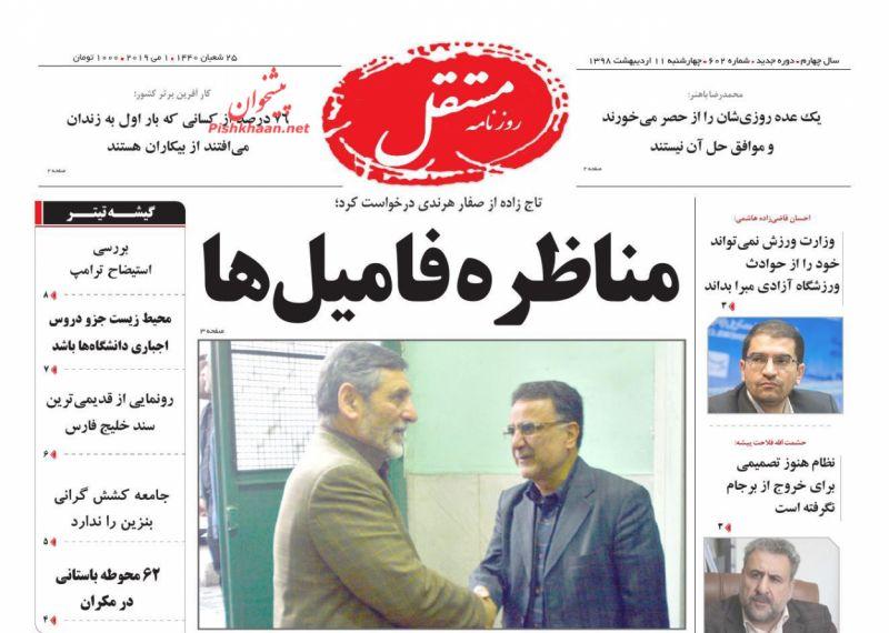 عناوین اخبار روزنامه مستقل در روز چهارشنبه ۱۱ ارديبهشت