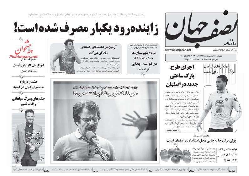 عناوین اخبار روزنامه نصف جهان در روز چهارشنبه ۱۱ ارديبهشت