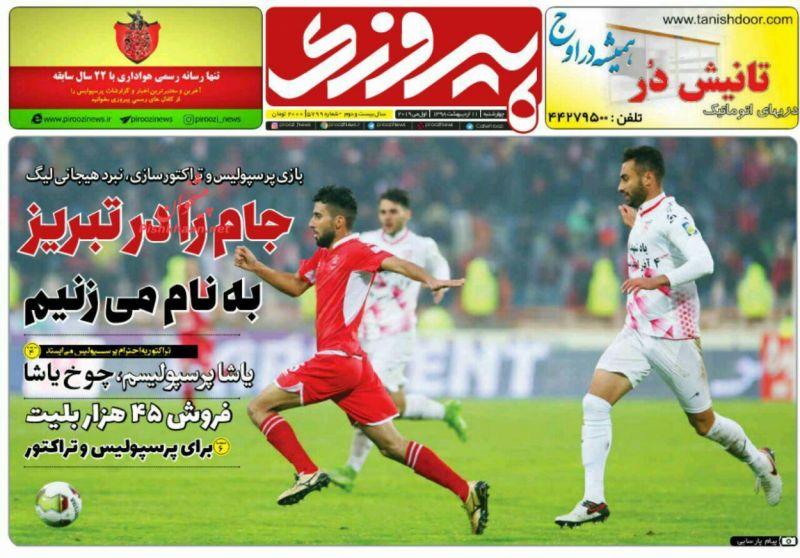 عناوین اخبار روزنامه پیروزی در روز چهارشنبه ۱۱ ارديبهشت