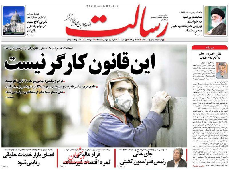 عناوین اخبار روزنامه رسالت در روز چهارشنبه ۱۱ ارديبهشت