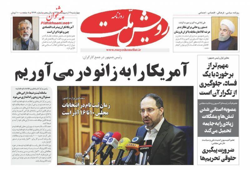 عناوین اخبار روزنامه رویش ملت در روز چهارشنبه ۱۱ ارديبهشت