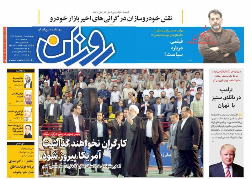 عناوین اخبار روزنامه روزان در روز چهارشنبه ۱۱ ارديبهشت