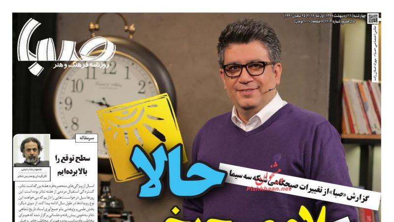 عناوین اخبار روزنامه صبا در روز چهارشنبه ۱۱ ارديبهشت