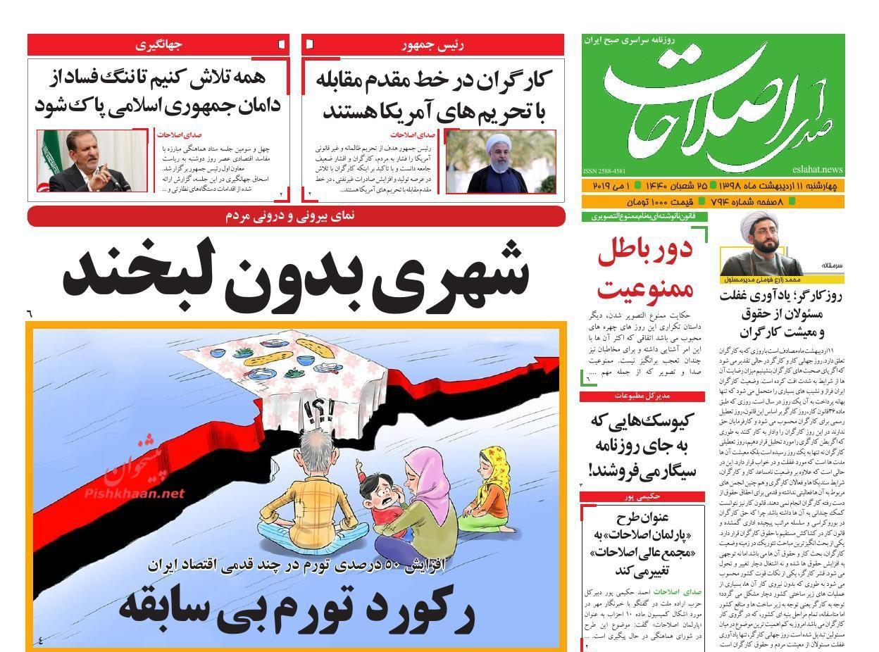 عناوین اخبار روزنامه صدای اصلاحات در روز چهارشنبه ۱۱ اردیبهشت :