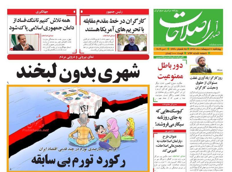 عناوین اخبار روزنامه صدای اصلاحات در روز چهارشنبه ۱۱ ارديبهشت :