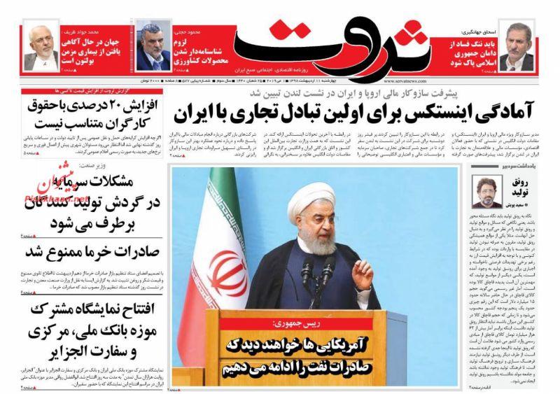 عناوین اخبار روزنامه ثروت در روز چهارشنبه ۱۱ ارديبهشت
