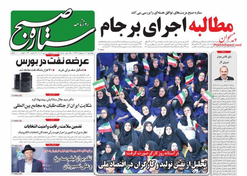 عناوین اخبار روزنامه ستاره صبح در روز چهارشنبه ۱۱ ارديبهشت