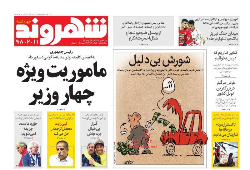 عناوین اخبار روزنامه شهروند در روز چهارشنبه ۱۱ ارديبهشت