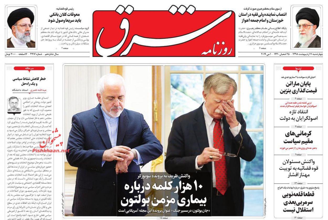 عناوین اخبار روزنامه شرق در روز چهارشنبه ۱۱ اردیبهشت :