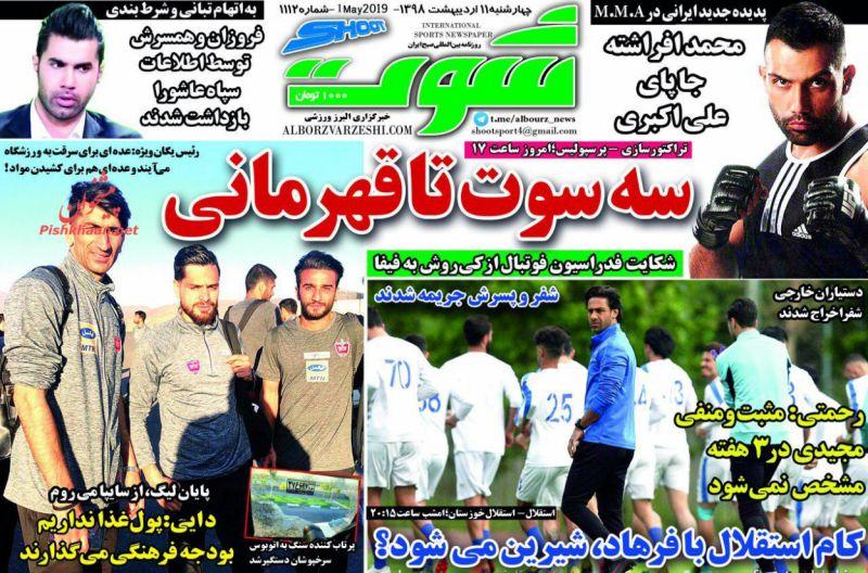 عناوین اخبار روزنامه شوت در روز چهارشنبه ۱۱ ارديبهشت