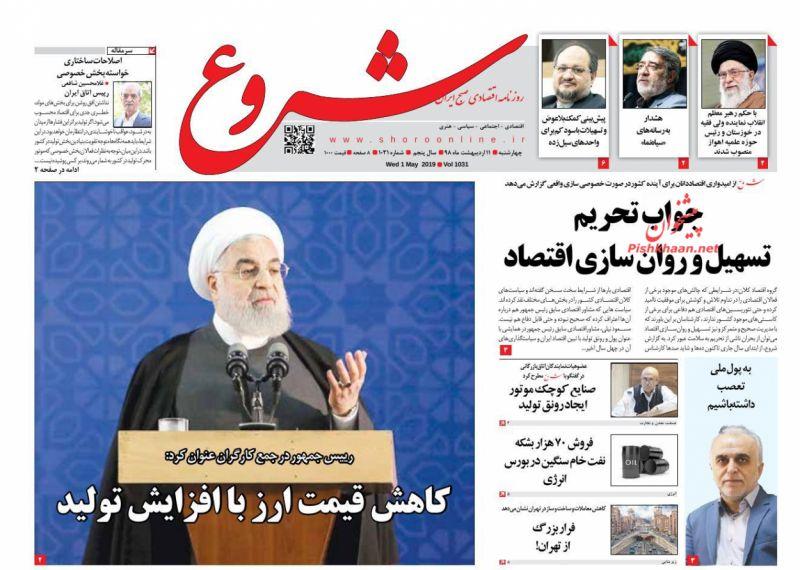 عناوین اخبار روزنامه شروع در روز چهارشنبه ۱۱ ارديبهشت