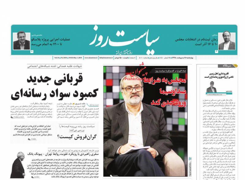 عناوین اخبار روزنامه سیاست روز در روز چهارشنبه ۱۱ ارديبهشت