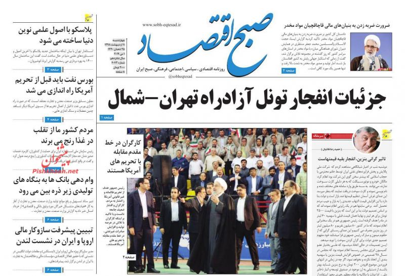 عناوین اخبار روزنامه صبح اقتصاد در روز چهارشنبه ۱۱ ارديبهشت