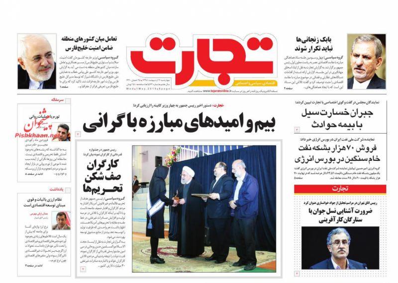 عناوین اخبار روزنامه تجارت در روز چهارشنبه ۱۱ ارديبهشت
