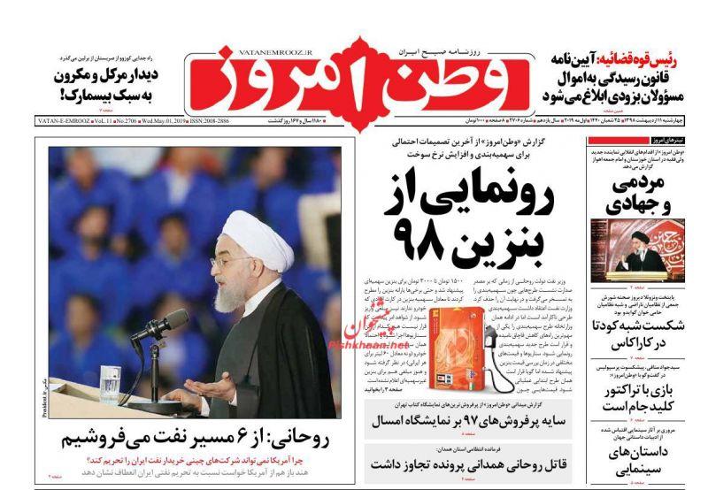 عناوین اخبار روزنامه وطن امروز در روز چهارشنبه ۱۱ ارديبهشت