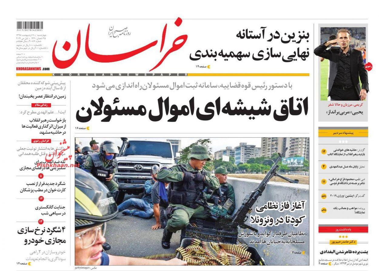 عناوین اخبار روزنامه خراسان در روز چهارشنبه ۱۱ اردیبهشت :