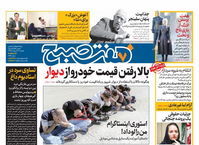 عناوین اخبار روزنامه هفت صبح در روز پنجشنبه ۱۲ ارديبهشت