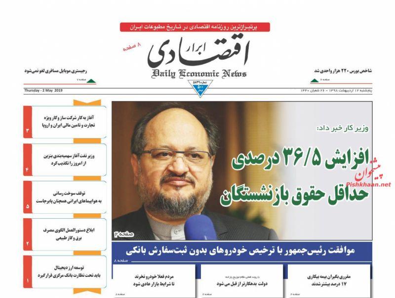 عناوین اخبار روزنامه ابرار اقتصادی در روز پنجشنبه ۱۲ ارديبهشت