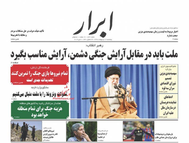 عناوین اخبار روزنامه ابرار در روز پنجشنبه ۱۲ ارديبهشت