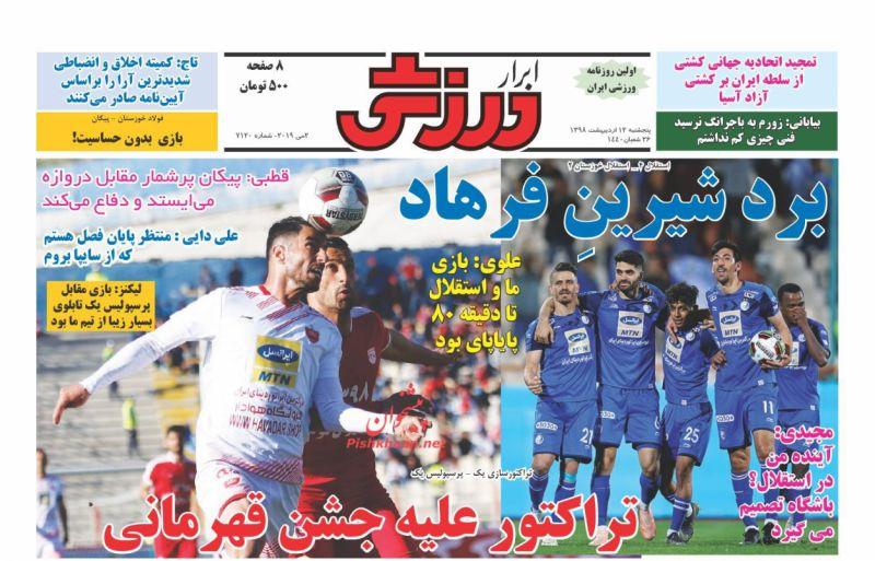 عناوین اخبار روزنامه ابرار ورزشى در روز پنجشنبه ۱۲ ارديبهشت