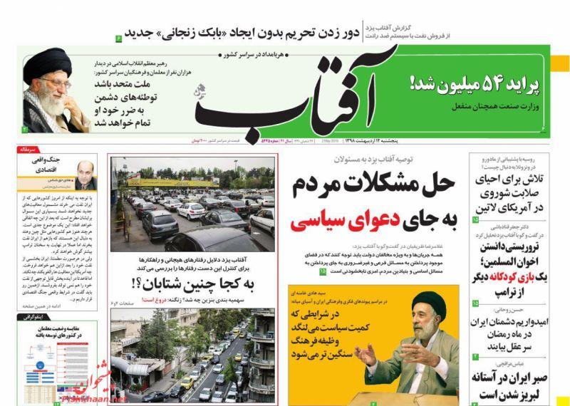 عناوین اخبار روزنامه آفتاب یزد در روز پنجشنبه ۱۲ ارديبهشت