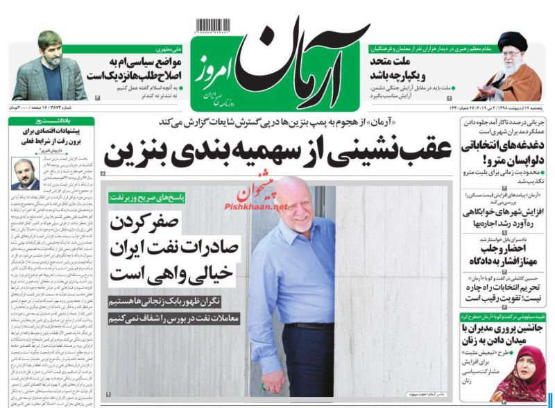 عناوین اخبار روزنامه آرمان امروز در روز پنجشنبه ۱۲ ارديبهشت :