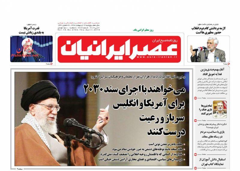 عناوین اخبار روزنامه عصر ایرانیان در روز پنجشنبه ۱۲ ارديبهشت