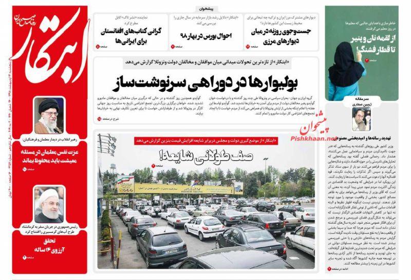 عناوین اخبار روزنامه ابتکار در روز پنجشنبه ۱۲ ارديبهشت :